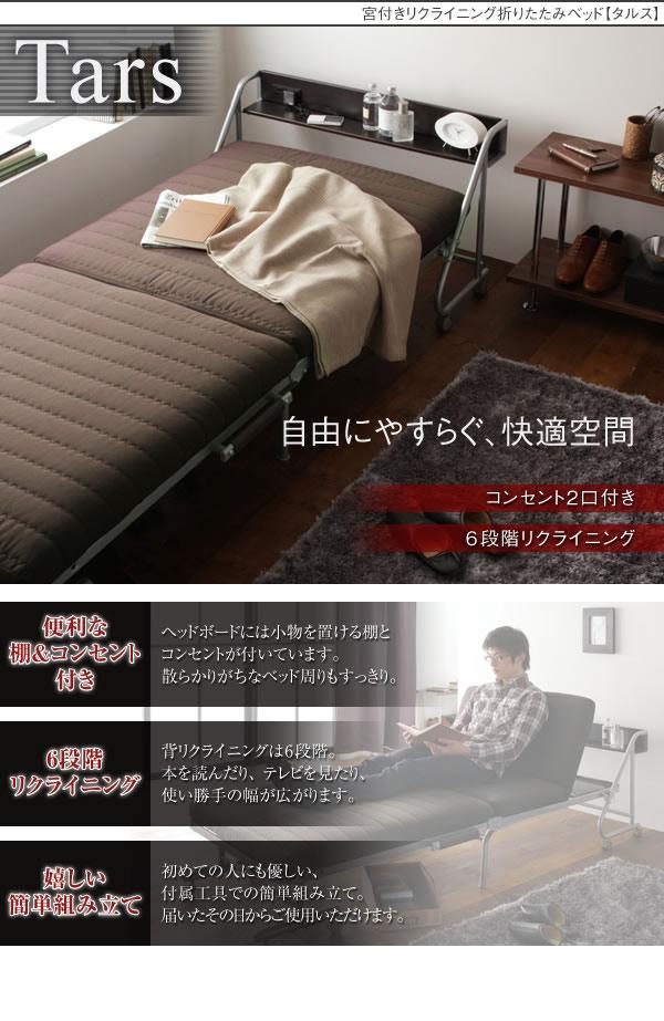 宮付きリクライニング折りたたみベッド【Tars】タルス 説明画像1