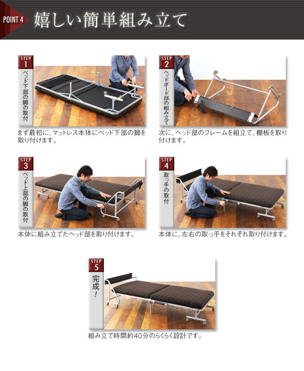 宮付きリクライニング折りたたみベッド【Tars】タルス 説明画像5