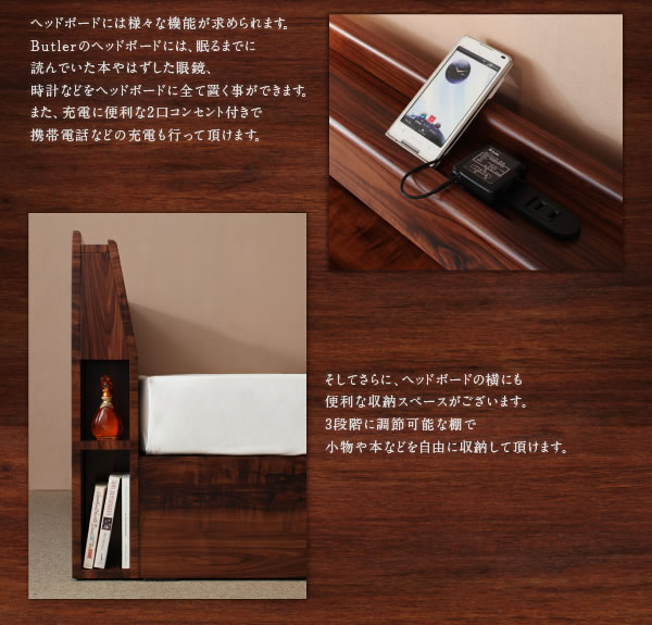 モダンライト・コンセント付き収納ベッド【Butler】バトラーを通販で激安販売