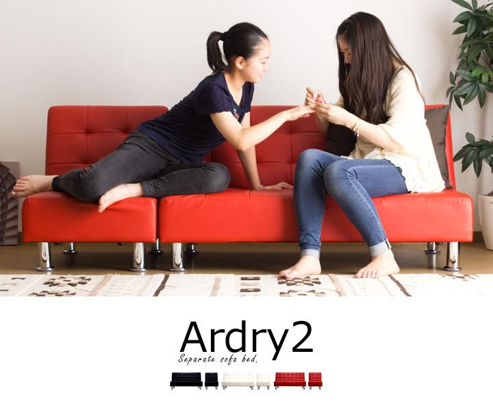 分割式レザーソファーベッド 【Ardry2】アードリー2を通販で激安販売
