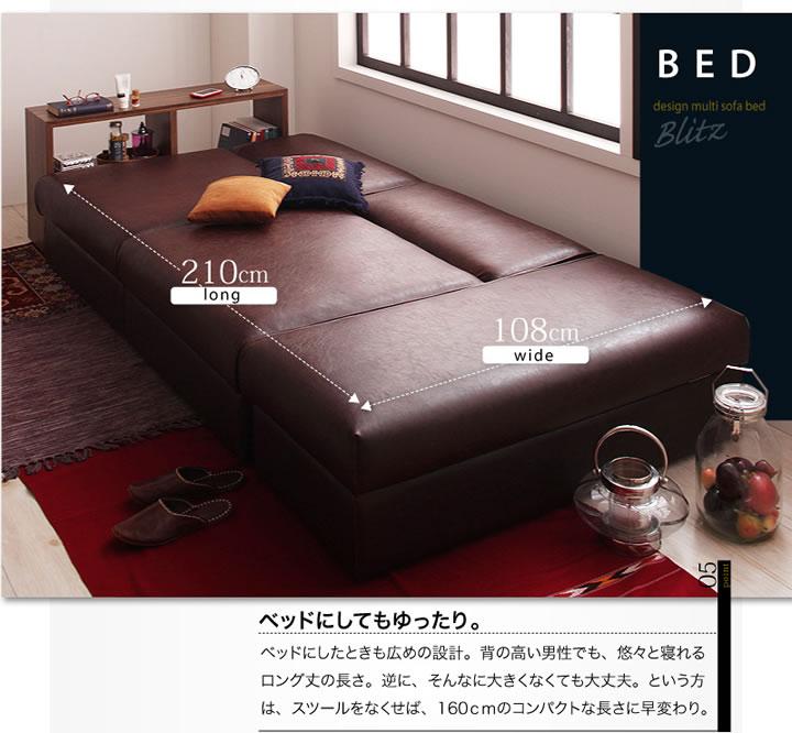 レザー仕様!デザインマルチソファーベッド【Blitz】ブリッツ 激安通販