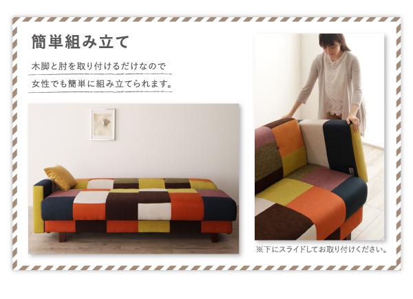 大容量収納付きパッチワークデザインソファベッド【Legouix】ルグーを通販で激安販売