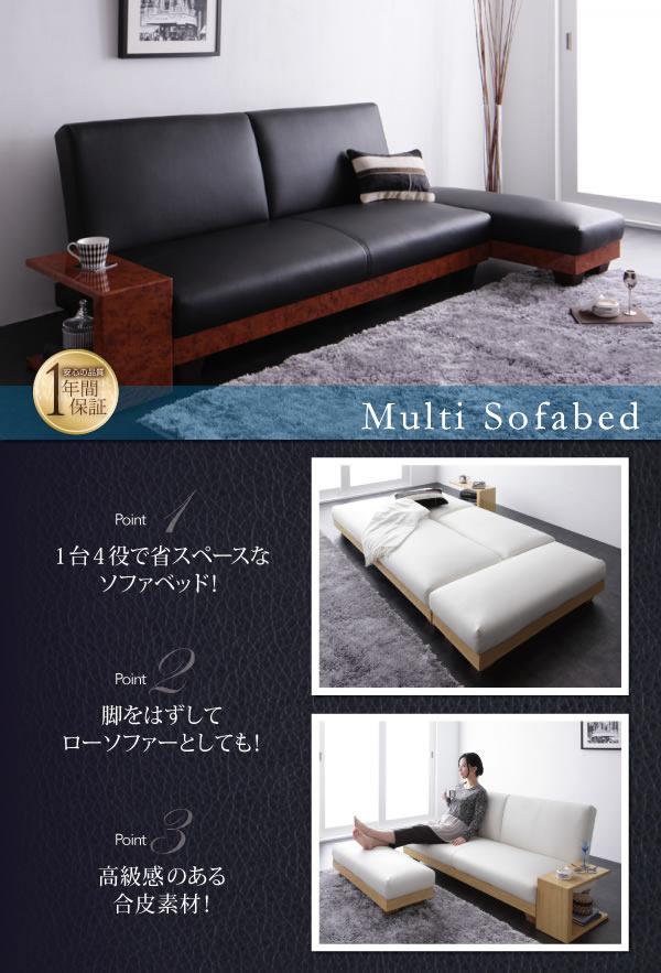 サイドテーブル&オットマン付きソファーベッドを通販で激安販売