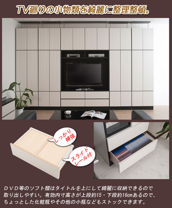まるでセミオーダー家具!壁面収納家具【leshy】レーシー 完成品・日本製を通販で激安販売