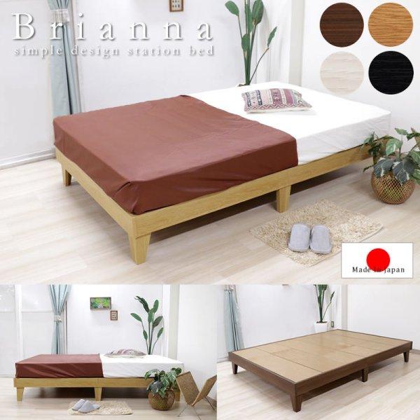 画像1: 日本製北欧デザインヘッドレス仕様脚付きベッド【Brianna】
