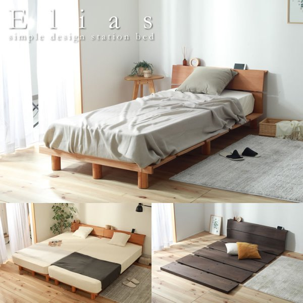 画像1: 棚コンセント付きオイル仕上げシンプルデザインすのこベッド【Elias】 高さ調整対応