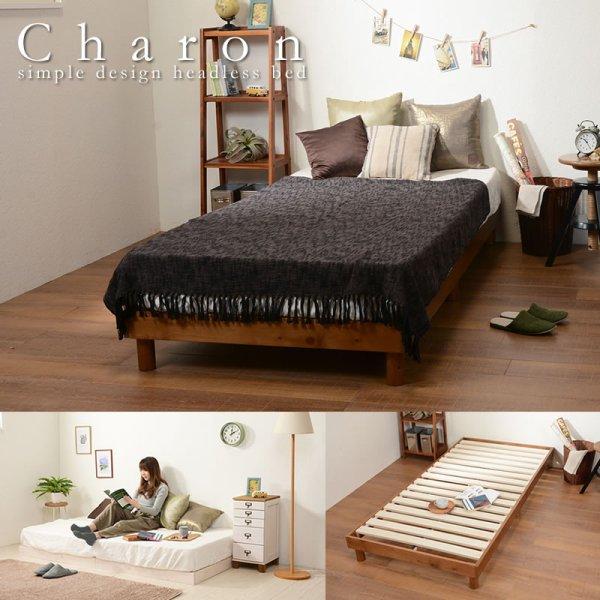 画像1: 高さ調整付きシンプルデザインヘッドレスすのこベッド【Charon】カロン お買い得価格