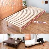 布団サイズに合わせたロングサイズすのこベッド【Palmiro】高さ調整付き