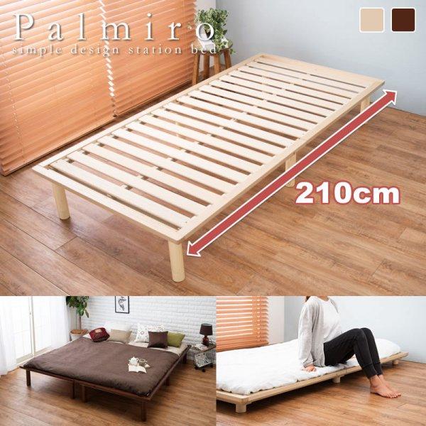 画像1: 布団サイズに合わせたロングサイズすのこベッド【Palmiro】高さ調整付き