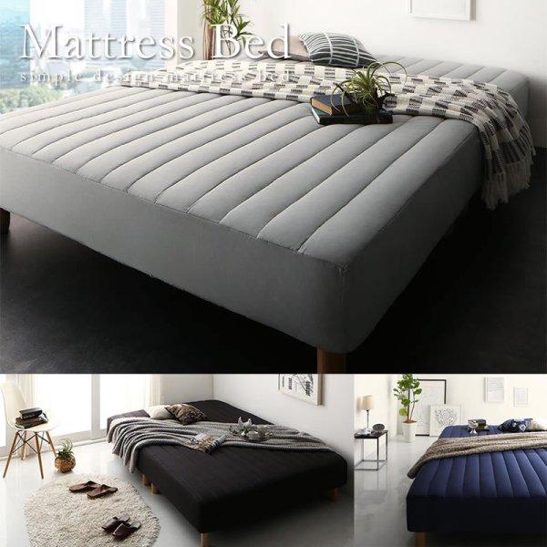 画像1: パッド一体型おしゃれなカバーリング脚付きマットレスベッド