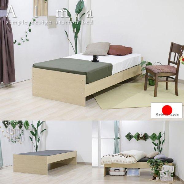 画像1: 布団対応!日本製高さ調整付きヘッドレスベッド【Alma】