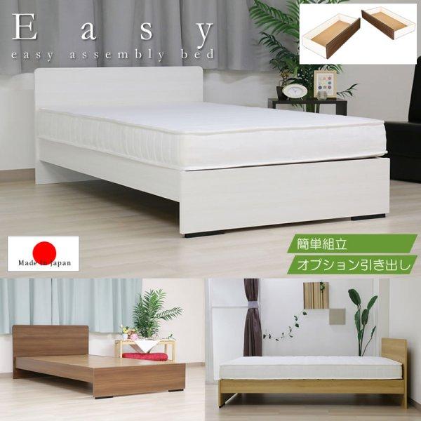 画像1: 組立が簡単!工具いらずの楽々シリーズ フラットパネル日本製ベッド【Easy】