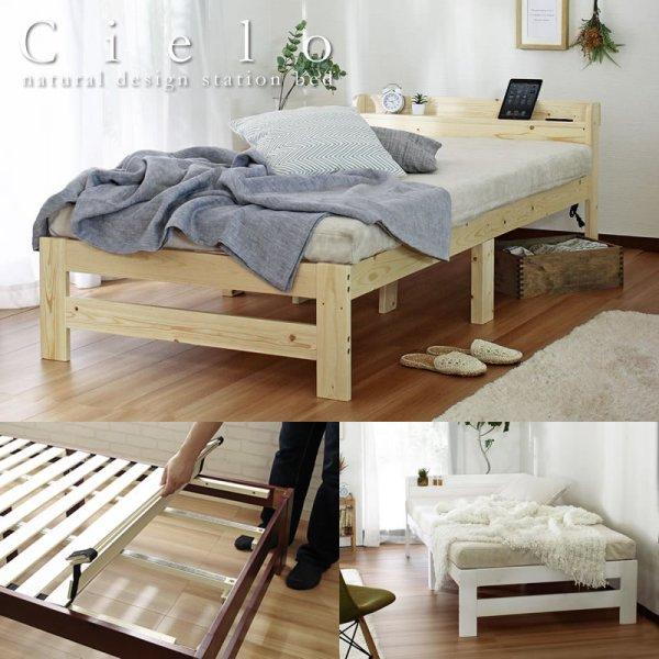 画像1: 棚付き・カントリー調頑丈すのこベッド【Cielo】シエロ