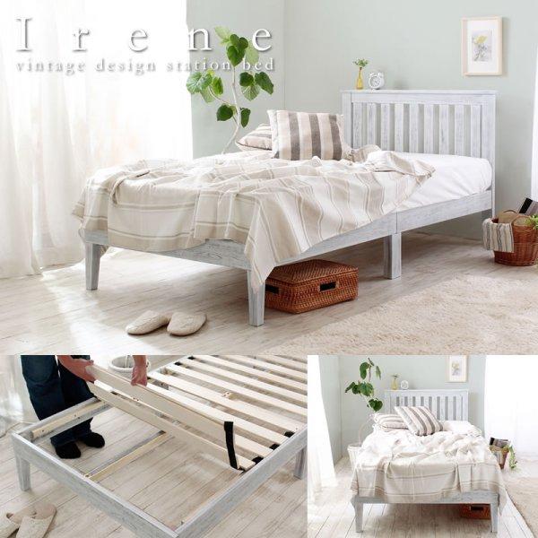画像1: アンティーク調デザインホワイトパイン材仕様すのこベッド【Irene】