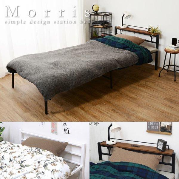 画像1: 棚・コンセント付きシンプルデザイン激安スチールベッド【Morris】モーリス 棚なしタイプも!
