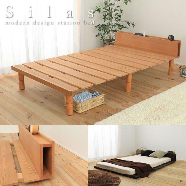 画像1: 高さ調整付きオイル塗装ナチュラルデザインすのこベッド【Silas】