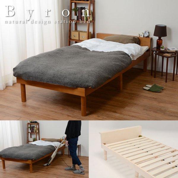 画像1: 高さ調整付き低価格スタイリッシュデザイン棚付きすのこベッド【Byron】バイロン