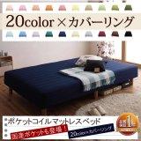 色・寝心地・脚が選べる!20色カバーリングポケットコイルマットレスベッド