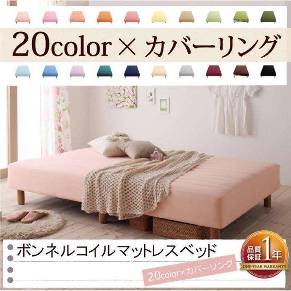 画像1: 色・寝心地・脚が選べる!20色カバーリングボンネルコイルマットレスベッド