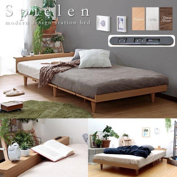 画像1: シンプルヘッドボード付き北欧デザインベッド【Spielen】シュピーレン