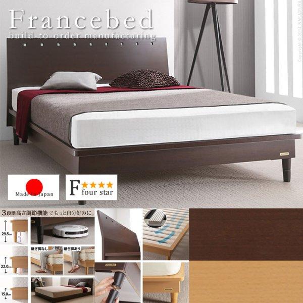 画像1: モダンデザインパネル・高さ調整脚付きベッド フランスベッド製ベッドフレーム 無料開墾付き