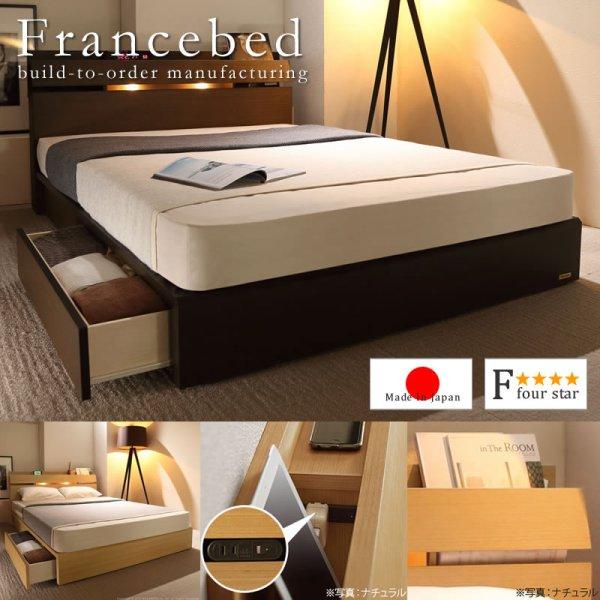 画像1: マガジンラック・BOX構造引き出し収納付きベッド フランスベッド製ベッドフレーム 無料開墾付き