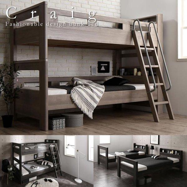 画像1: おしゃれで頑丈な二段ベッド【Craig】クレイグ
