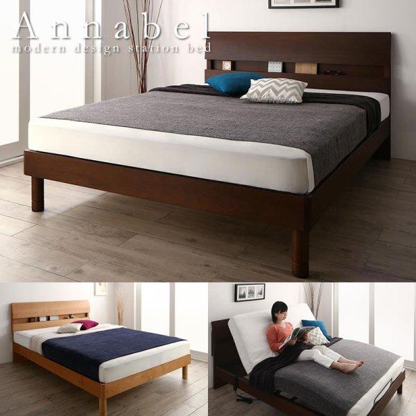 画像1: 電動も選べる高さ調整付き本格突板仕様おしゃれすのこベッド【Annabel】アナベル