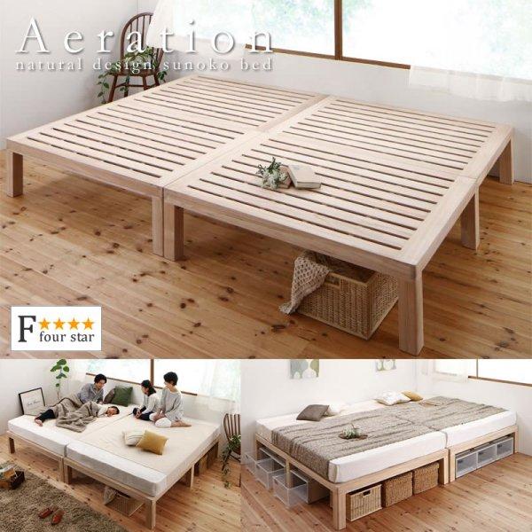 画像1: 天然木桐材仕様すのこベッド【Aeration】エアレーション