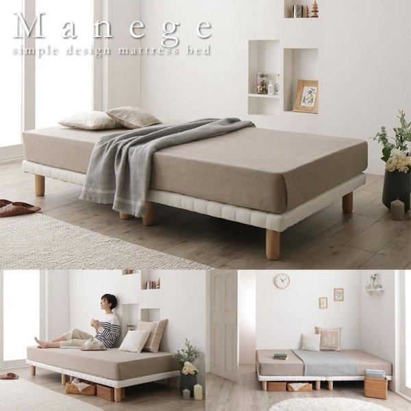画像1: シンプルデザインショート丈脚付きマットレスボトムベッド【Manege】マネージュ