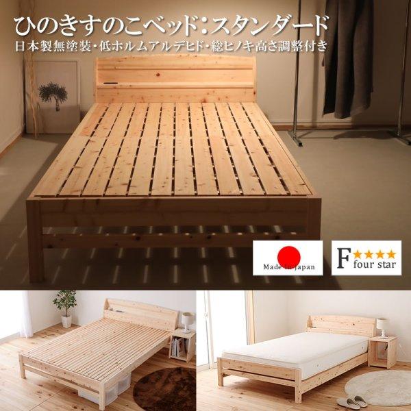 画像1: 日本製無塗装ひのきすのこベッド:スタンダードタイプ 低ホルムアルデヒド・高さ調整付き