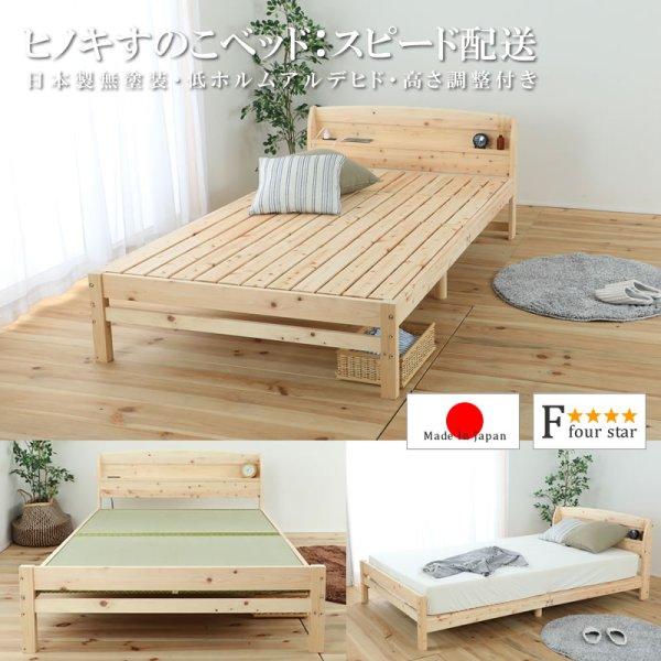 画像1: 日本製無塗装ひのきすのこベッド:スピード配送対応 低ホルムアルデヒド・高さ調整付き