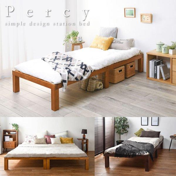 画像1: 敷布団対応!天然木採用頑丈すのこベッド【Percy】