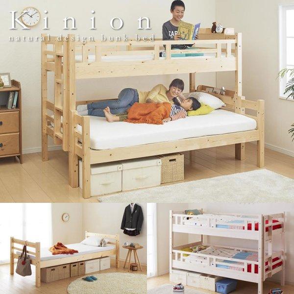 画像1: 二段ベッド 【Kinion】キニオン ダブルサイズ対応