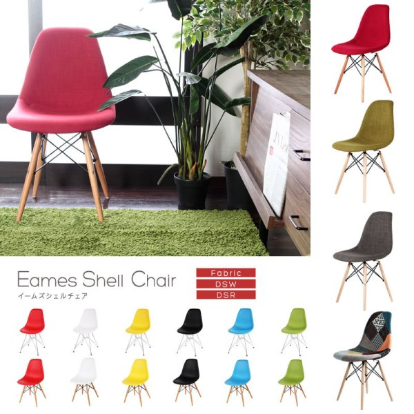 画像1: イームズ シェルチェア【Eames Shell Chair】スタンダート/ファブリック