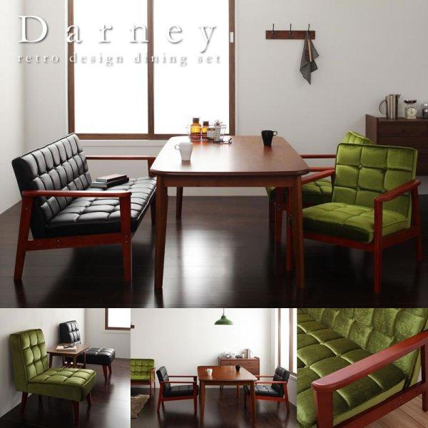 画像1: ソファー&ダイニングセット【DARNEY】ダーニー