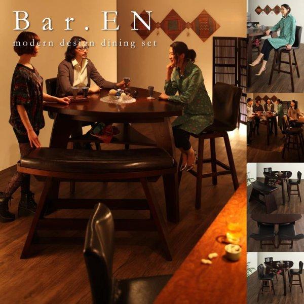 画像1: アジアンモダンデザインカウンターダイニングセット Bar.EN セット販売も