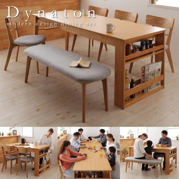 画像1: 伸縮機能付きダイニングテーブルセット【Dynaton】デュナトン サイド収納付き