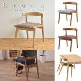 北欧デザインダイニングチェア2脚セット【Bruno】 テーブルに引っ掛けられます