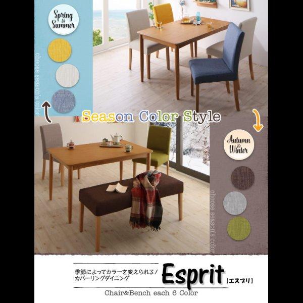 画像1: カラーが豊富!カバーリングダイニング【Esprit】エスプリ