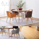 おしゃれなカフェ風円形ダイニングテーブル【Ashton】 北欧デザイン