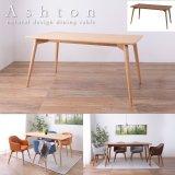おしゃれな北欧デザインテーパードレッグ採用ダイニングテーブル幅150【Ashton】