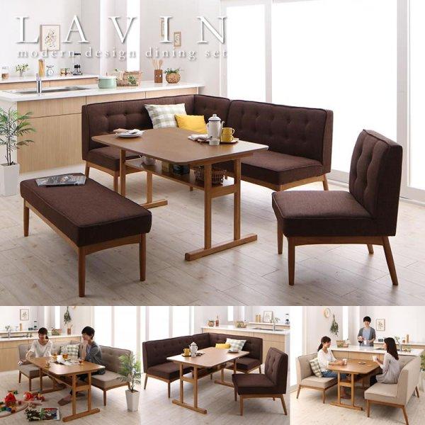 画像1: 北欧デザインリビングダイニングセット【LAVIN】ラバン