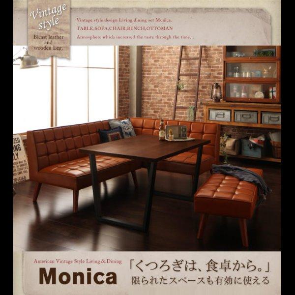 画像1: アメリカンヴィンテージ リビングダイニングセット【Monica】モニカ