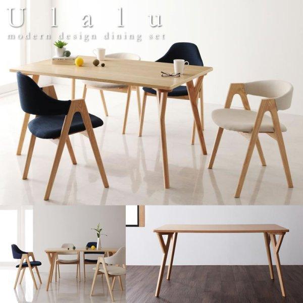 画像1: おしゃれなデザインダイニングセット【ULALU】ウラル