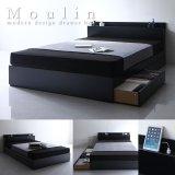 シンプルデザイン「黒」収納ベッド【Moulin】ムーラン