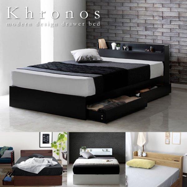 画像1: 超お買い得!シンプルモダン収納ベッド【Khronos】クロノス