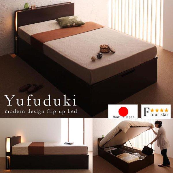 画像1: 組立設置サービス対応!ガス圧式収納ベッド【夕月】ユフヅキ