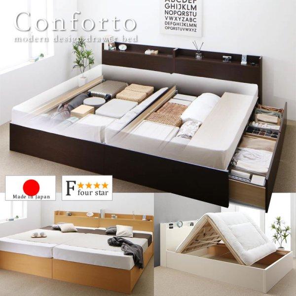 画像1: 日本製・連結対応すのこも選べる収納ベッド【Conforto】コンフォルト
