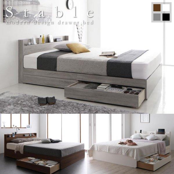 画像1: スリム棚・多コンセント付き・収納ベッド【Stable】ステーブル